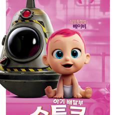 아기배달부 스토크